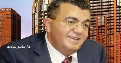 حاتم صادق : مصر بدأت تجنى ثمار جهودها في التنمية المستدامة