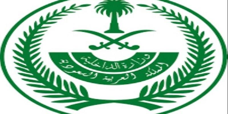 """الداخلية السعودية تستنكر الحملة المغرضة ضد تطبيق خدمة """"أبشر"""""""