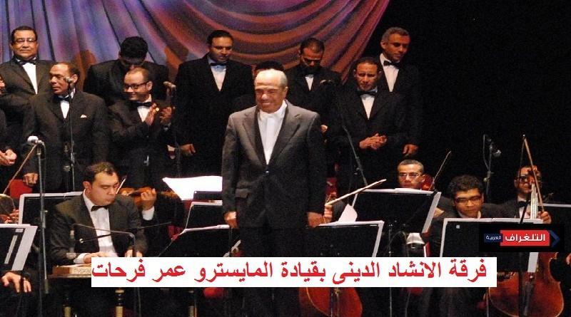 اعمال كارم محمود والكحلاوى ومكاوى مع الانشاد فى الجمهورية