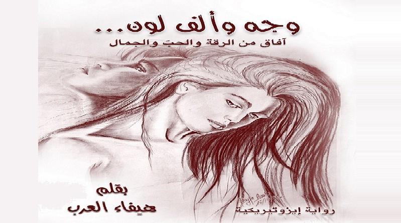 """وجه وألف لون... رواية جديدة ل """"هيفاء العرب"""""""