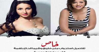 تفاصيل القبض على منى فاروق وشيما الحاج بتهمة التحريض على الفسق