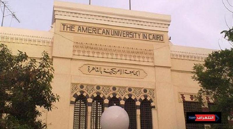 إطلاق حملة مئوية الجامعة الأمريكية بالقاهرة لجمع 100 مليون دولار