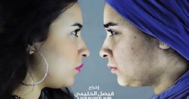 الأميرة .. دراما مغربية تنقل تأثيرات العالم الافتراضي إلى أسوان