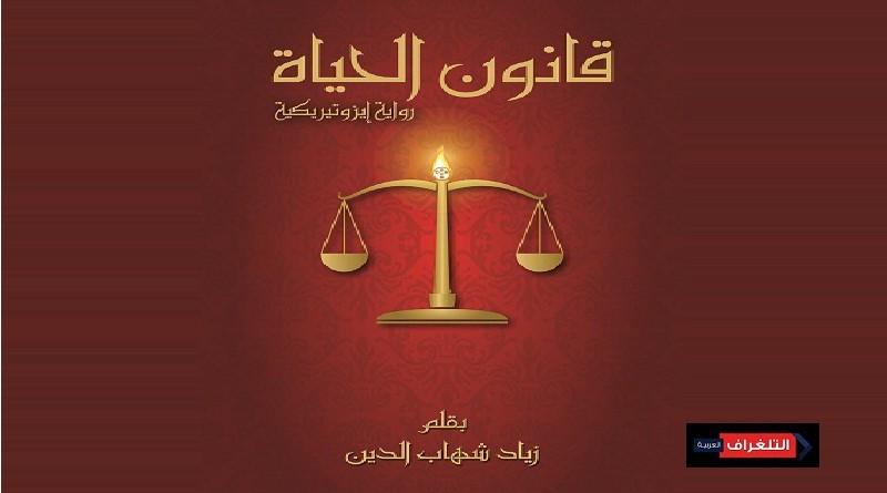 قانون الحياة...أحدث اصدارات علوم الإيزوتيريك