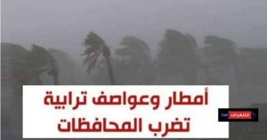 طقس الخميس..حالة عدم الاستقرار تعم البلاد وانخفاض حاد فى درجة الحرارة