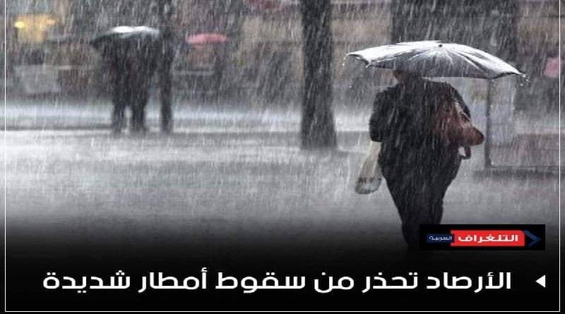 طقس الاربعاء : امطار رعدية وهبوط ملحوظ فى درجات الحرارة