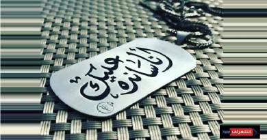 يوميات دينا ابو الوفا … عارفين