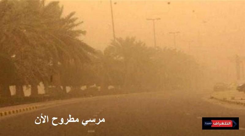 العاصفة الترابية تضرب مرسي مطروح الان