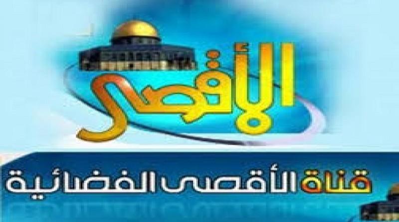"""نتنياهو يصنف قناة الأقصى """"منظمة إرهابية"""" وحماس ترد"""
