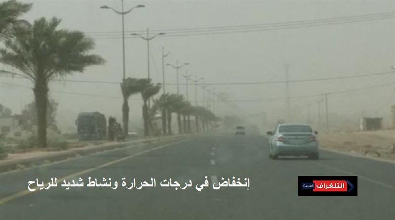 طقس السبت: إنخفاض في درجات الحرارة ونشاط شديد للرياح
