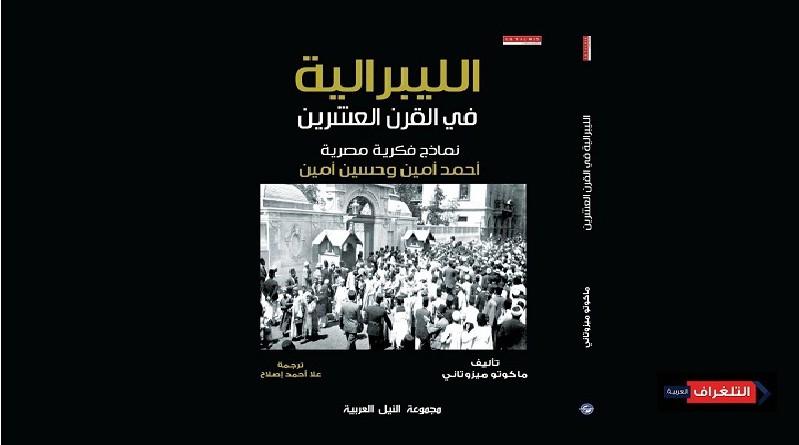 """الليبرالية في القرن العشرين """"نماذج فكرية مصرية"""""""