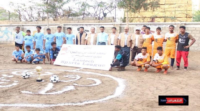 انطلاق منافسات دوري لانتك الرياضي لكرة القدم في الحديدة