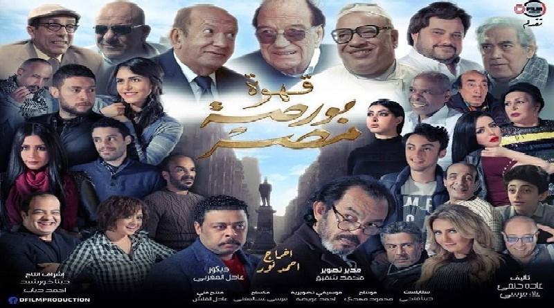"""شاهد.. الأغنية الدعائية لفيلم """"بورصة مصر"""" بطولة علاء مرسي وحسن حسني"""