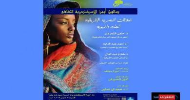 العلاقات المصرية الافريقية موضوع صالون اوبرا الاسكندرية الثقافى