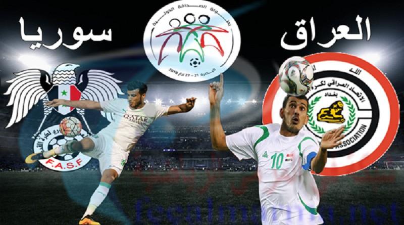 العراق وسوريا بطولة الصداقة الدولية