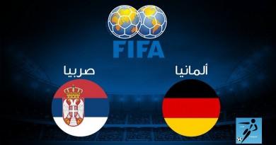 المانيا وصربيا مباراة ودية