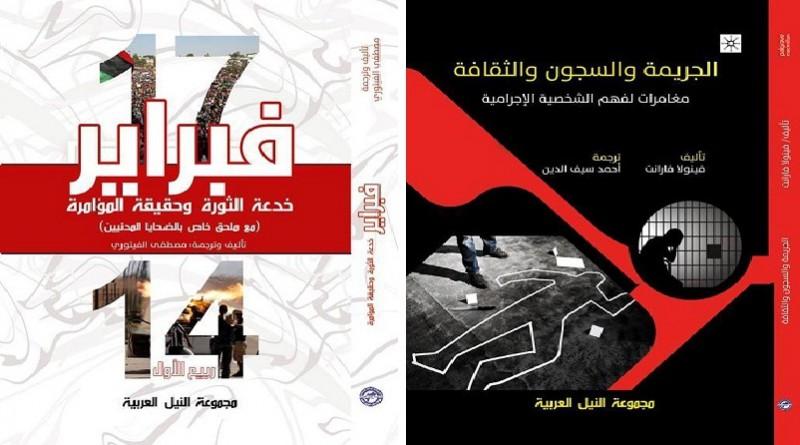 مجموعة النيل العربية تشارك في معرض الرياض الدولي للكتاب