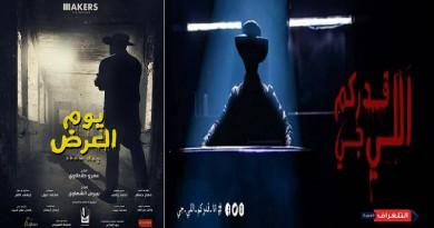 """بالفيديو.. برومو """"يوم العرض"""" يثير الجدل حول تجسيد مصر لشخصية الجوكر"""