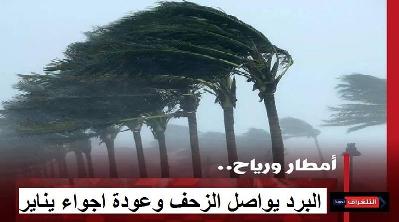 طقس الساعات القادمة : ظواهر جوية غريبة خلال ساعات