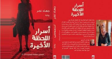"""جهاد نصر تكشف """"سر اللحظات الأخيرة"""" بالإسكندرية"""