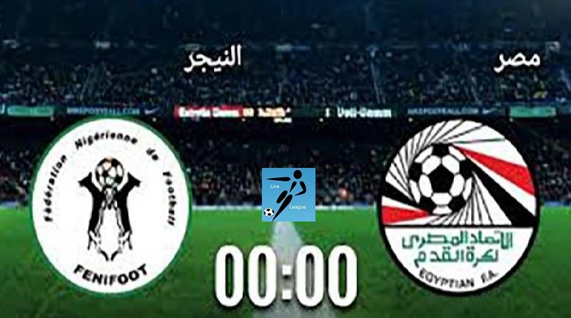 مصر والنيجر تصفيات كأس أمم أفريقيا 2019