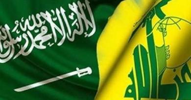 """السعودية ترحب بقرار بريطانيا بتصنيف """"حزب الله"""" منظة إرهابية"""