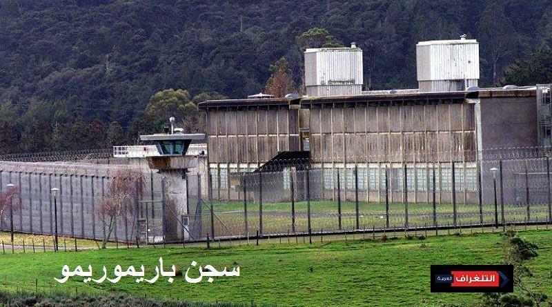 تعرف على مواصفات زنزانة إرهابي نيوزيلندا