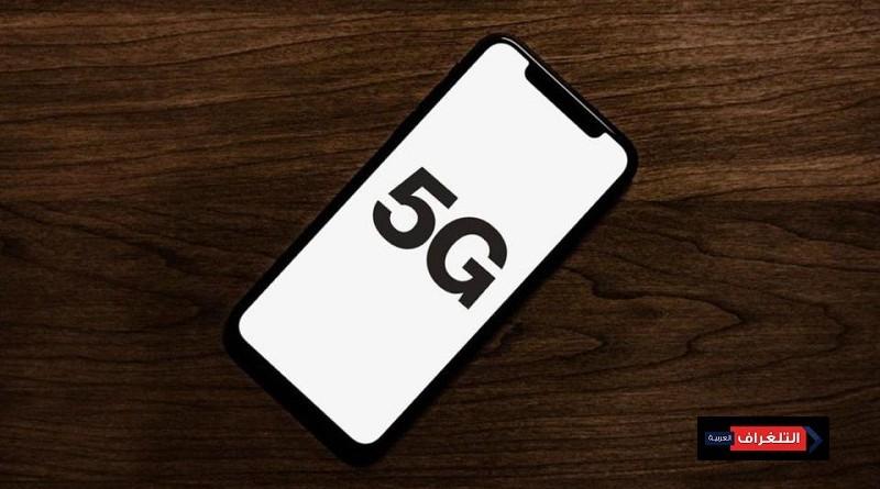 آيفون 5G أواخر 2020