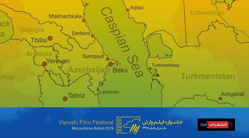 الكشف عن أفلام القسم الدولي لمهرجان «وارش» السينمائي بنسخته التاسعة