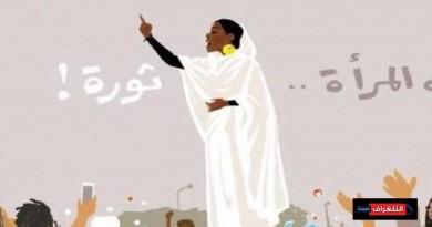 """""""الكنداكة"""".. قصة فتاة باتت أيقونة للحراك السوداني"""