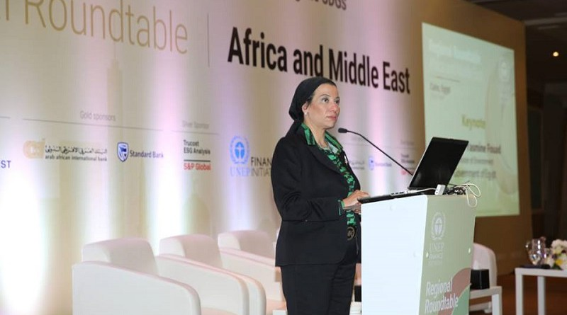 وزيرة البيئة تشارك في المائدة المستديرة لتأهيل السوق بأفريقيا والشرق الأوسط لتحقيق التنمية المستدامة