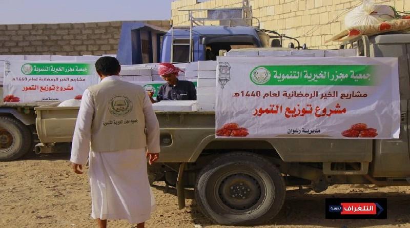 جمعية مجزر الخيرية تدشن مشاريعها الرمضانية بمشروع توزيع التمور