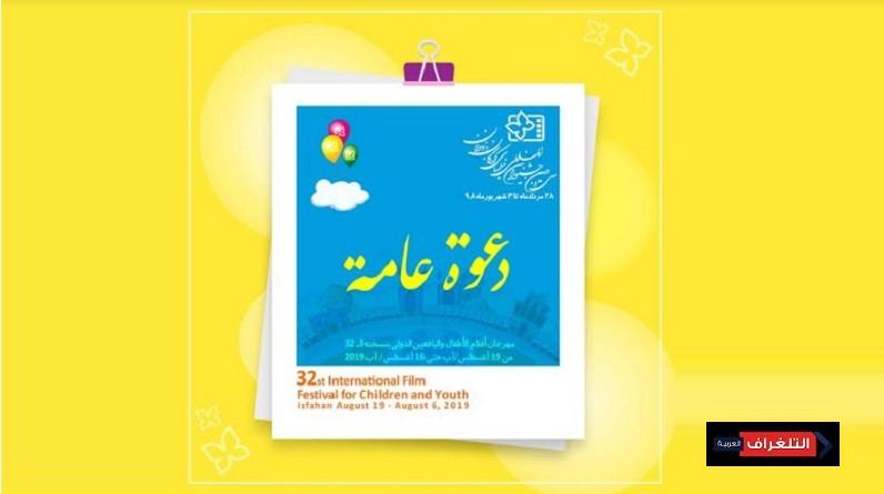 مهرجان أفلام الأطفال واليافعين الدولي يكشف عن برامج نسخته الـ32