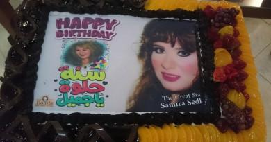 سميرة صدقي تحتفل بعيد ميلادها على مائدة السحور