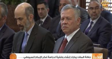 أسامة الأزهري أمام ملك الأردن: الإمام «السيوطي» شخصية مصرية موسوعية سابقة لزمنها