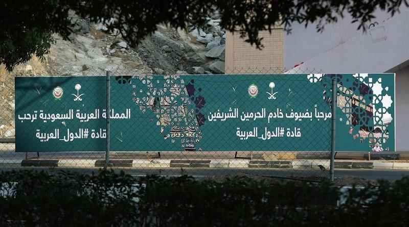 هل تقود السعودية العالم العربى والاسلامى لصفقة القرن في قمم مكة