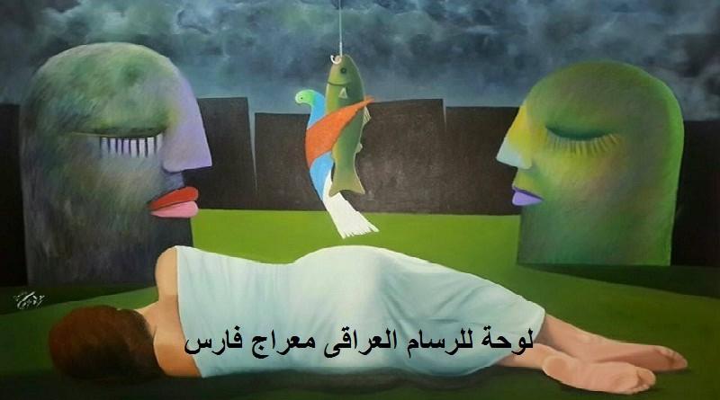 لوحة الرسام العراقي معراج فارس