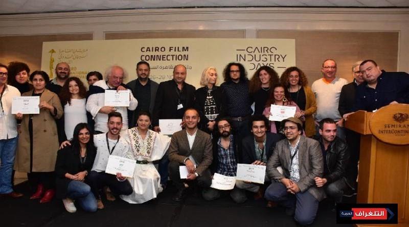 مهرجان القاهرة السينمائي الدولي يفتح باب تقديم مشروعات الأفلام لـملتقى القاهرة السينمائي