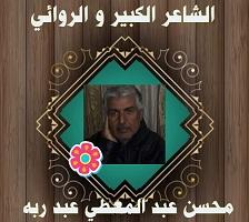 الشاعر والروائي: محسن عبد المعطي
