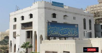 """الإفتاء تحسم الجدل بشأن استطلاع هلال شوال """"العيد الأربعاء"""""""