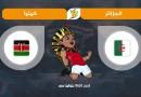 الجزائر وكينيا كأس الأمم الأفريقية