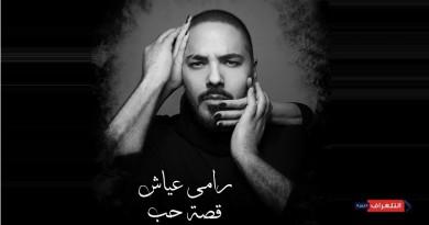 """طرح ألبوم """"قصة حب"""" للفنان رامى عياش"""