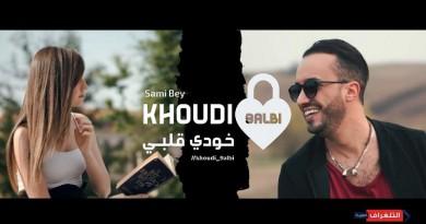 سامي باي يطرح فيديو كليب ''خودي قلبي''