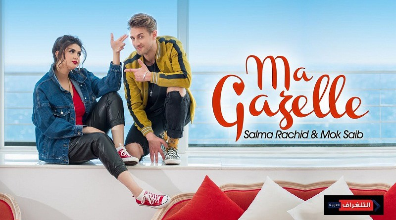 سلمى رشيد تحتفل بوصول أغنيتها ماكازيل لـ 10 ملايين مشاهدة