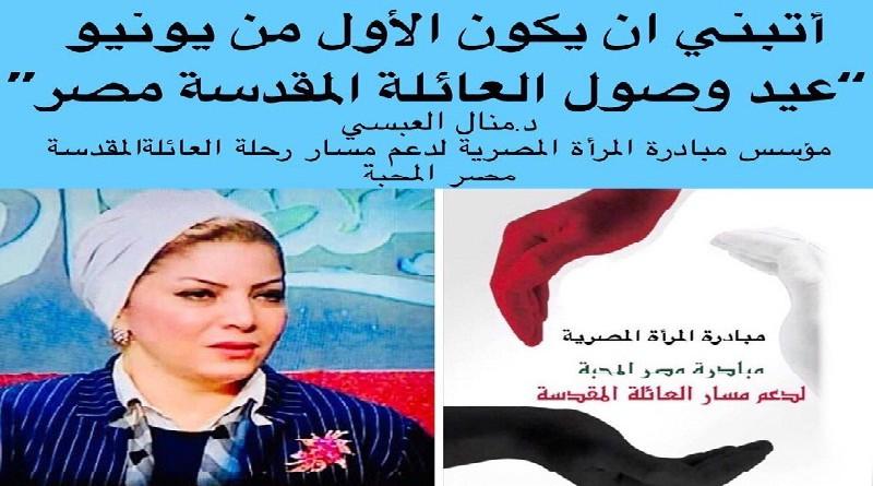العبسي تطالب بتخصيص الأول من يونيو عيدا لرحلة العائلة المقدسة في مصر