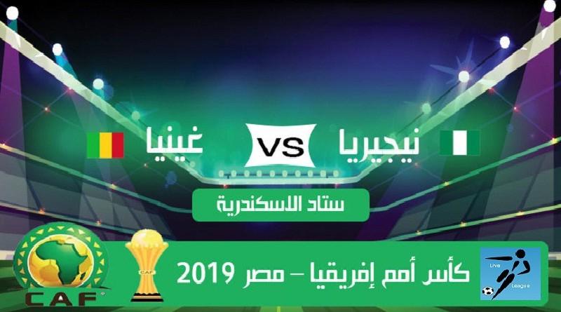 نيجيريا وغينيا كأس الأمم الأفريقية