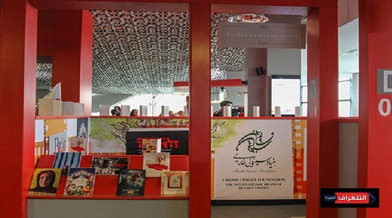 الفارابي تشارك في سوق فيلم إيران بمهرجان فجر السينمائي الدولي