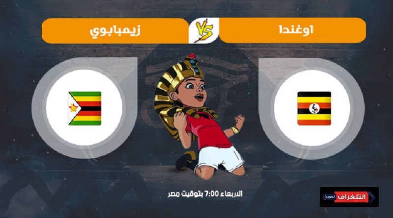 اوغندا وزيمبابوي كأس الأمم الأفريقية