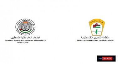 الاتحاد العام لطلبة فلسطين بتونس يرد على ورشة المنامة : فلسطين حق والقدس حق