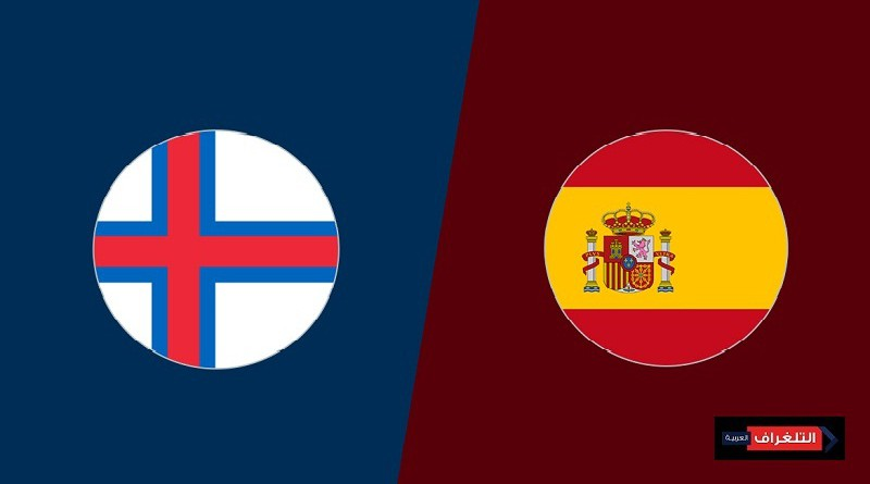 اسبانيا وجزر فاروه التصفيات المؤهلة ليورو 2020